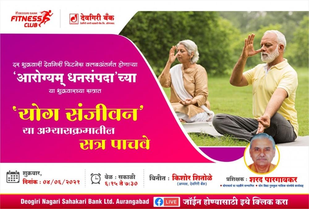 News-Image-of-deogiri-bank