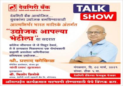 News-Image-of-deogiri-bank-aurangabad
