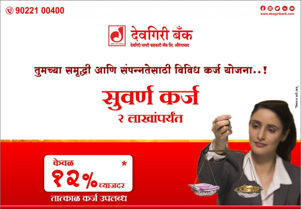 Offers-Image-of-deogiri-bank-topmost-leading-bank-in-aurangabad