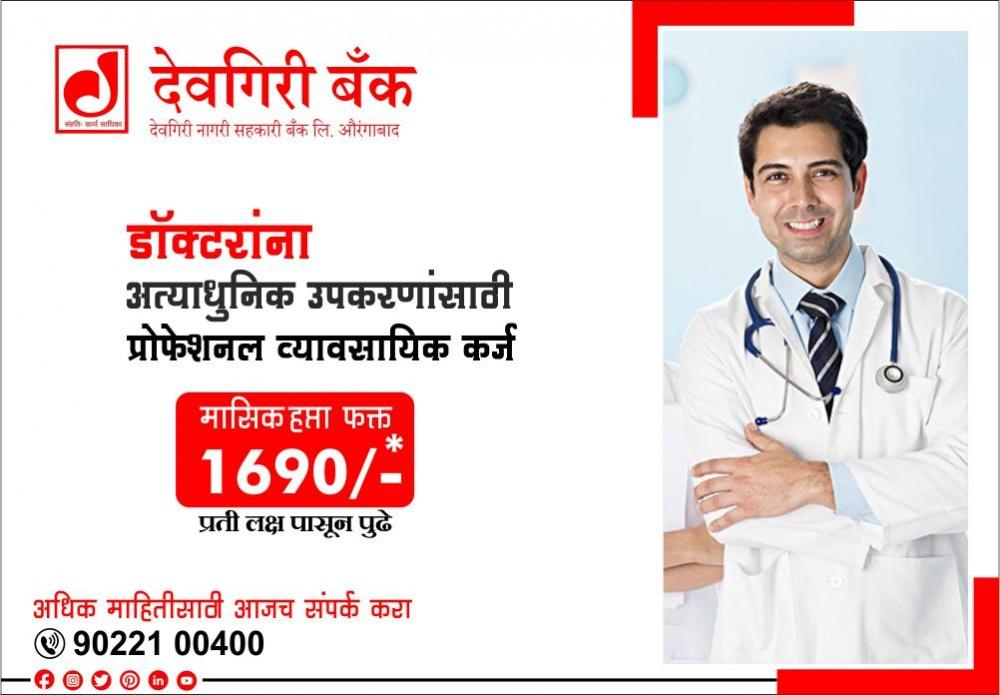 Offers-Image-of-deogiri-bank-topmost-leading-bank-in-aurangabad