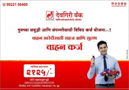 Deogiri-bank-offers-image