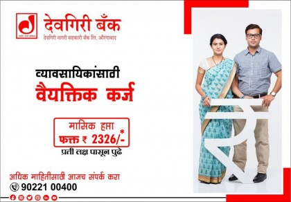 offer-image-of-discounts-and-loans-of-deogiri-bank-aurangabad