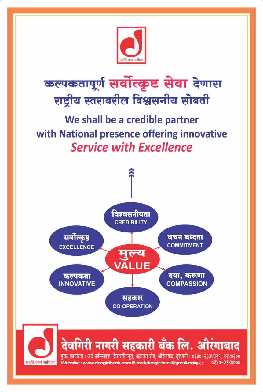 Deogiri-bank-topmost-bank-in-aurangabad-our-vision